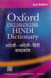 Sheels Hindi to English Dictionary 2
